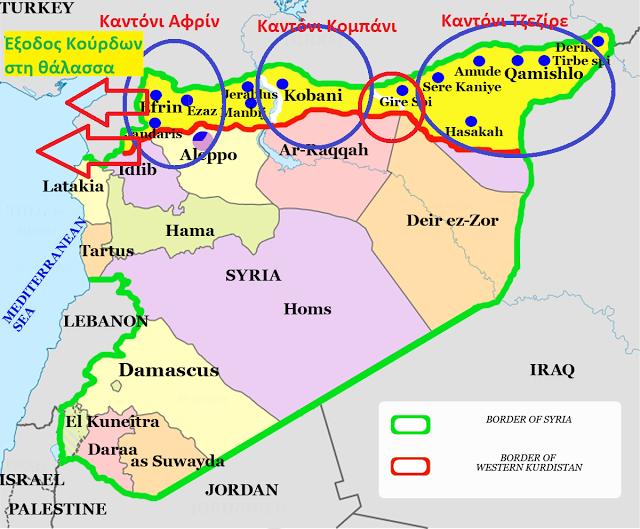 Ο Χάρτης Καταστάσεως στη Ροζάβα. Μετά την απελευθέρωση της πόλης Γκίρε Σπι από τους μαχητές του YPG, που έγινε με τη βοήθεια της Πολεμικής Αεροπορίας των ΗΠΑ και επέτρεψε τη συνένωση των Καντονιών της Τζεζίρε και της Κομπάνι, σήμανε συναγερμός στην Άγκυρα. Υπέγραψαν συμφωνία με τις ΗΠΑ, για να αποτραπεί η απελευθέρωση της Τζεραμπλούς, που θα επέτρεπε τη συνένωση του Κομπάνι με το Αφρίν και στη συνέχεια η έξοδος στη θάλασσα!