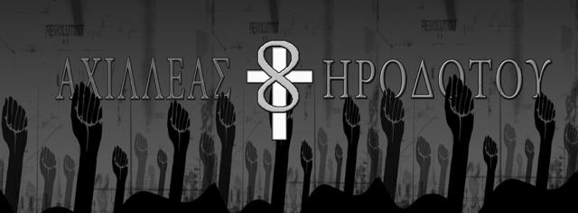 Αχιλλέας Ηροδότου Σταυρός του Απείρου