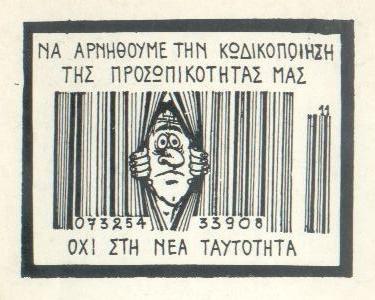 oxi-sth-nea-tautothta-na-arnh8oume-thn-kwdikopoihsh-ths-proswpikothtas-mas